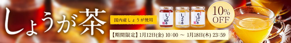 生姜茶10%OFF